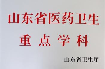山东省医药卫生重点学科