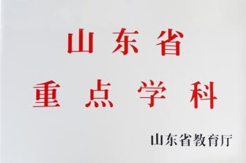 山东省重点学科