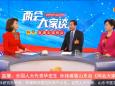 山东广播电视台报道:全国人大代表毕宏生做客山东台《两会大家谈》