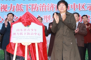 山东省人大常委会副主任王随莲为青少年视力低下防治中心揭牌