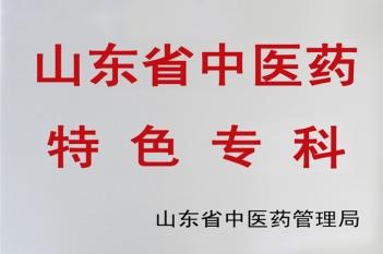 山东省中医药特色专科