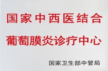 国家中西医结合葡萄膜炎诊疗中心