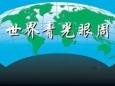 世界青光眼周主题活动