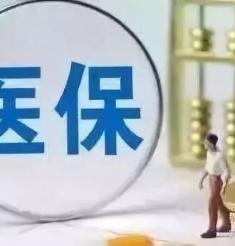 重要通知!4月4日-10日济南市医保系统切换升级,院内就诊暂停市医保刷卡、报销等业务