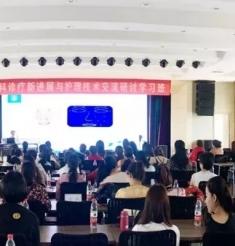 眼科护理学术盛宴 首次在济南召开 ——我院承办全国眼科诊疗新进展与护理技术交流研讨学习班