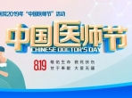 【聚焦医师节】我院隆重召开2019年中国医师节庆祝暨表彰大会