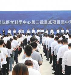 人民网报道:总投资148亿元 济南国际医学科学中心第二批重点项目集中开工