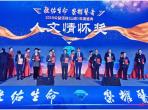 齐鲁壹点报道:毕宏生、孙伟获2019公益活动人文情怀奖和科普影响力奖