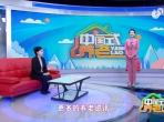 山东电视台生活频道《中国式养老》栏目组专访王兴荣院长:老年人突发眼病应该如何处理