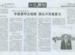健康报报道:全国人大代表毕宏生:中医药守正创新 须从六方面发力