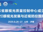 大众网报道:山东省眼视光质量控制中心成立大会暨2020眼视光发展与近视防控国际论坛在济隆重举行